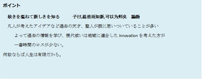1x1.trans イノベーションの方法論Ⅱ