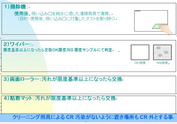 1x1.trans 図解:クリーンルーム清掃管理