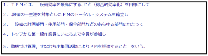 TPMの定義(生産部門のTPM)